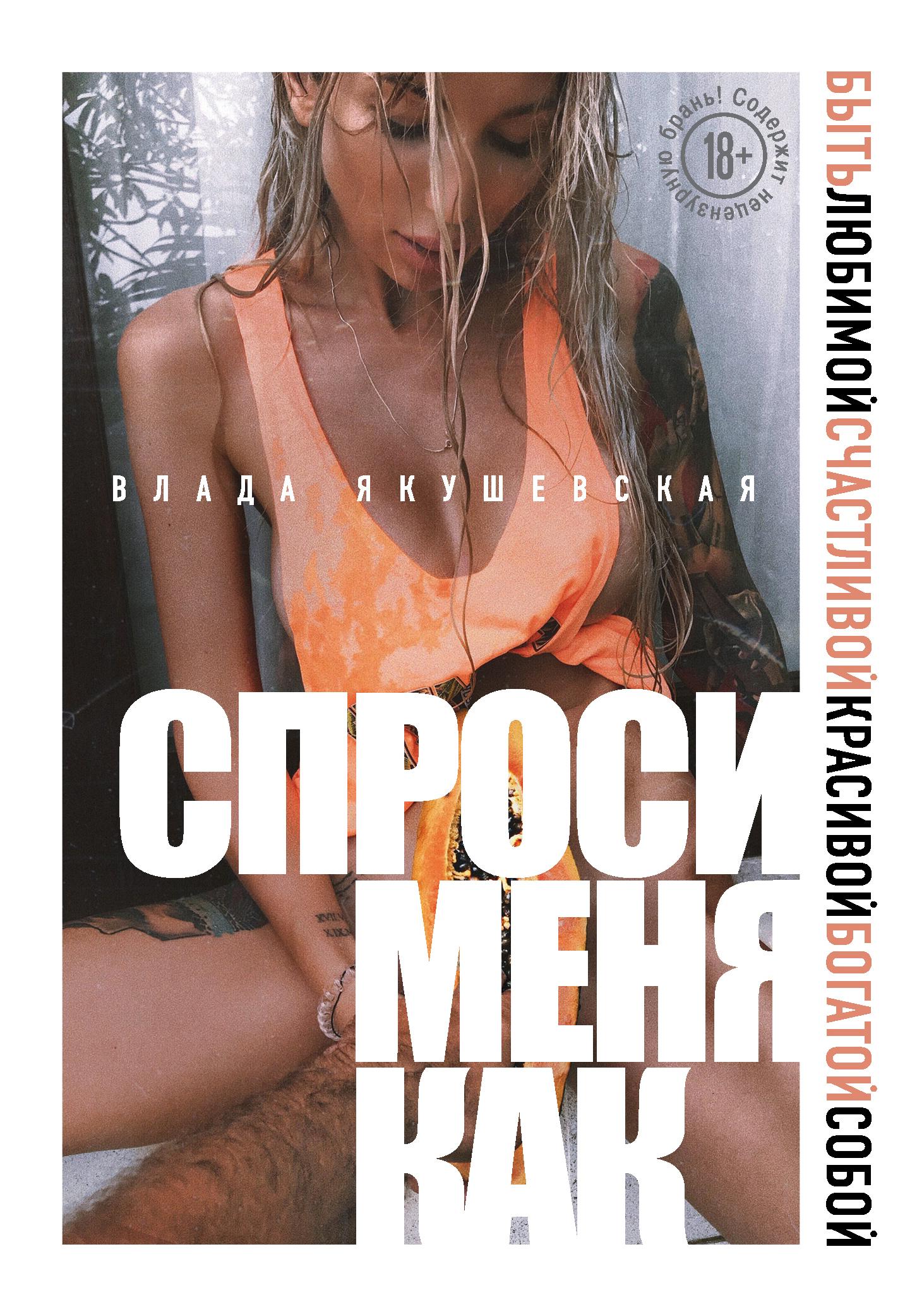 Влада Якушевская Спроси меня как. Быть любимой, счастливой, красивой, богатой собой kleo ru стань желанной как удержать мужчину в постели