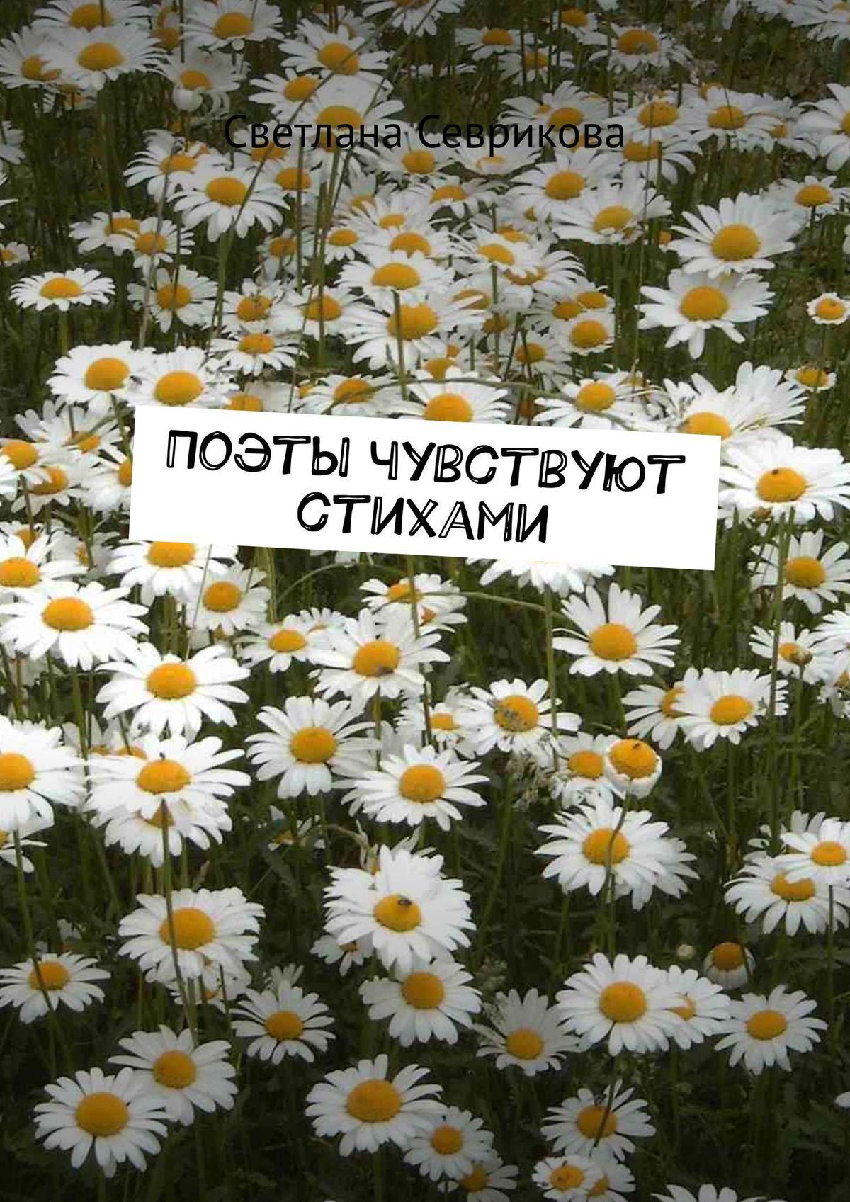 Светлана Севрикова Это вовсе нестихи. Сборник стихотворений