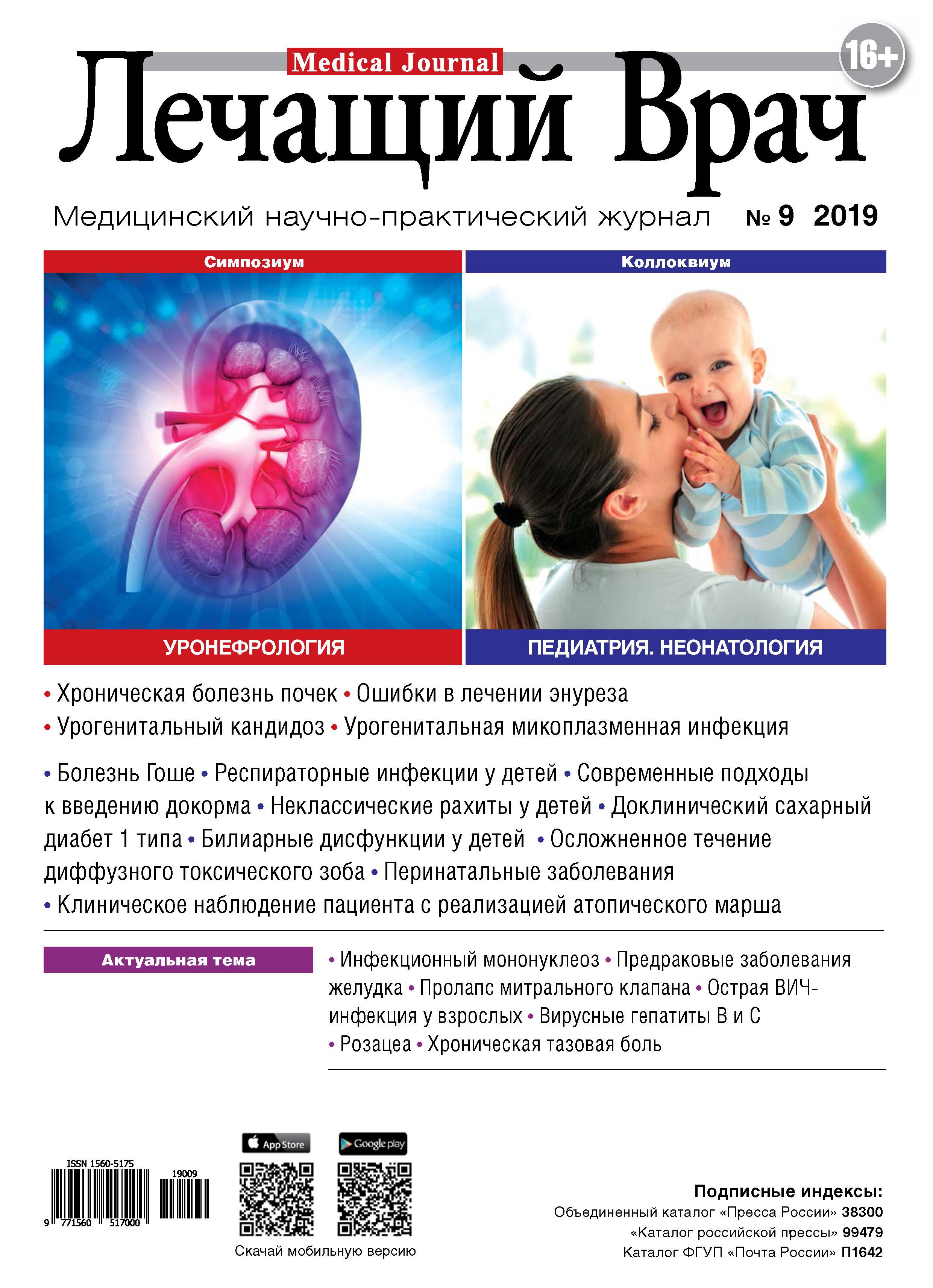 Журнал «Лечащий Врач» №09/2019