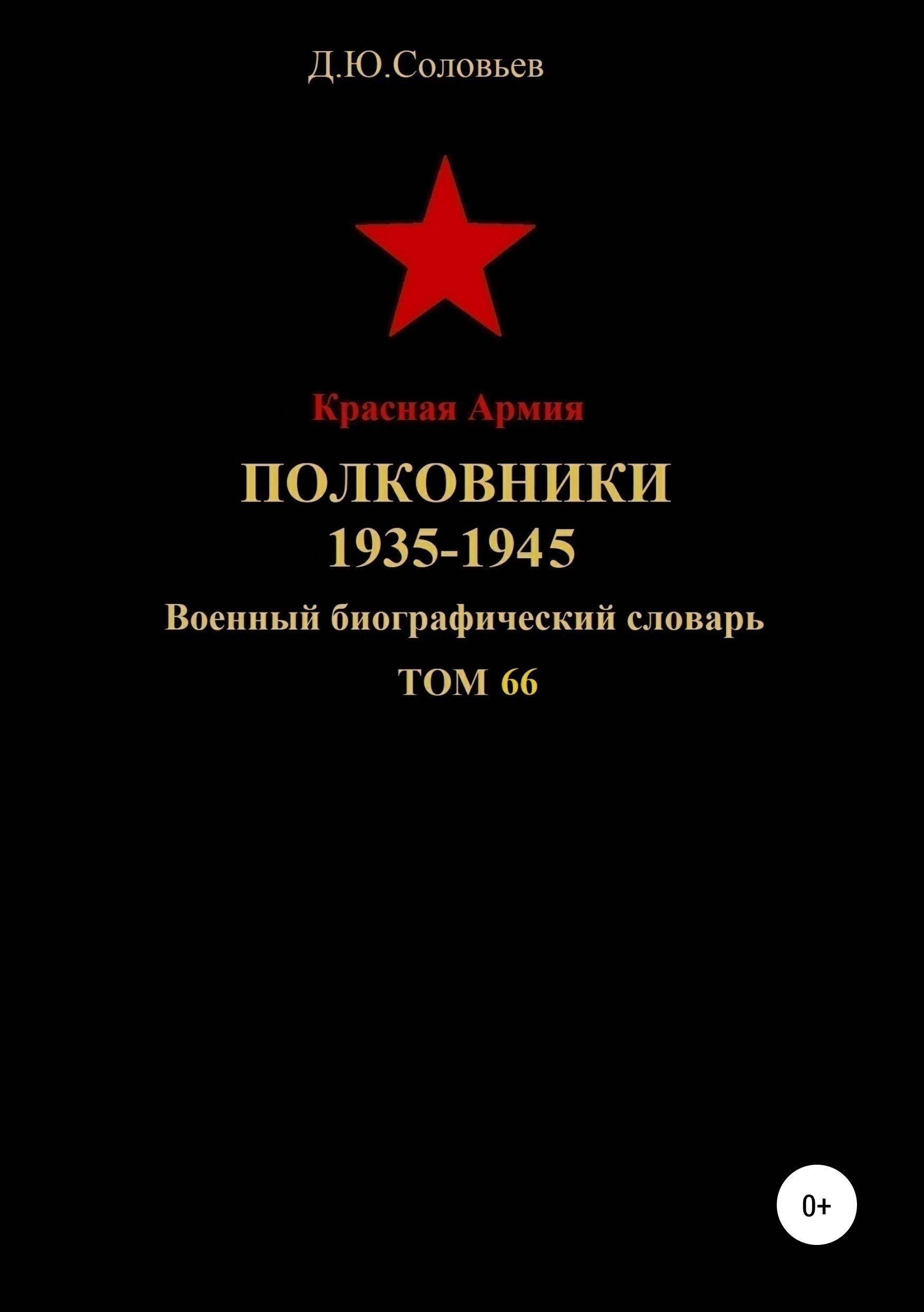 Красная Армия. Полковники. 1935-1945. Том 66