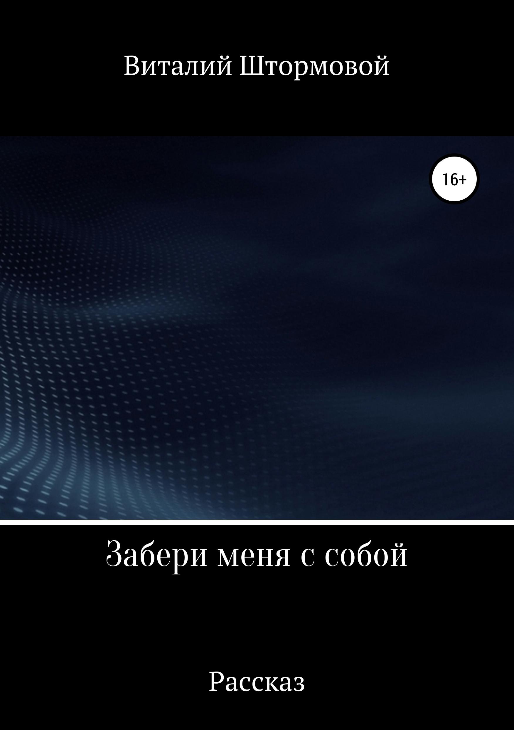 Виталий Штормовой Забери меня с собой цена и фото