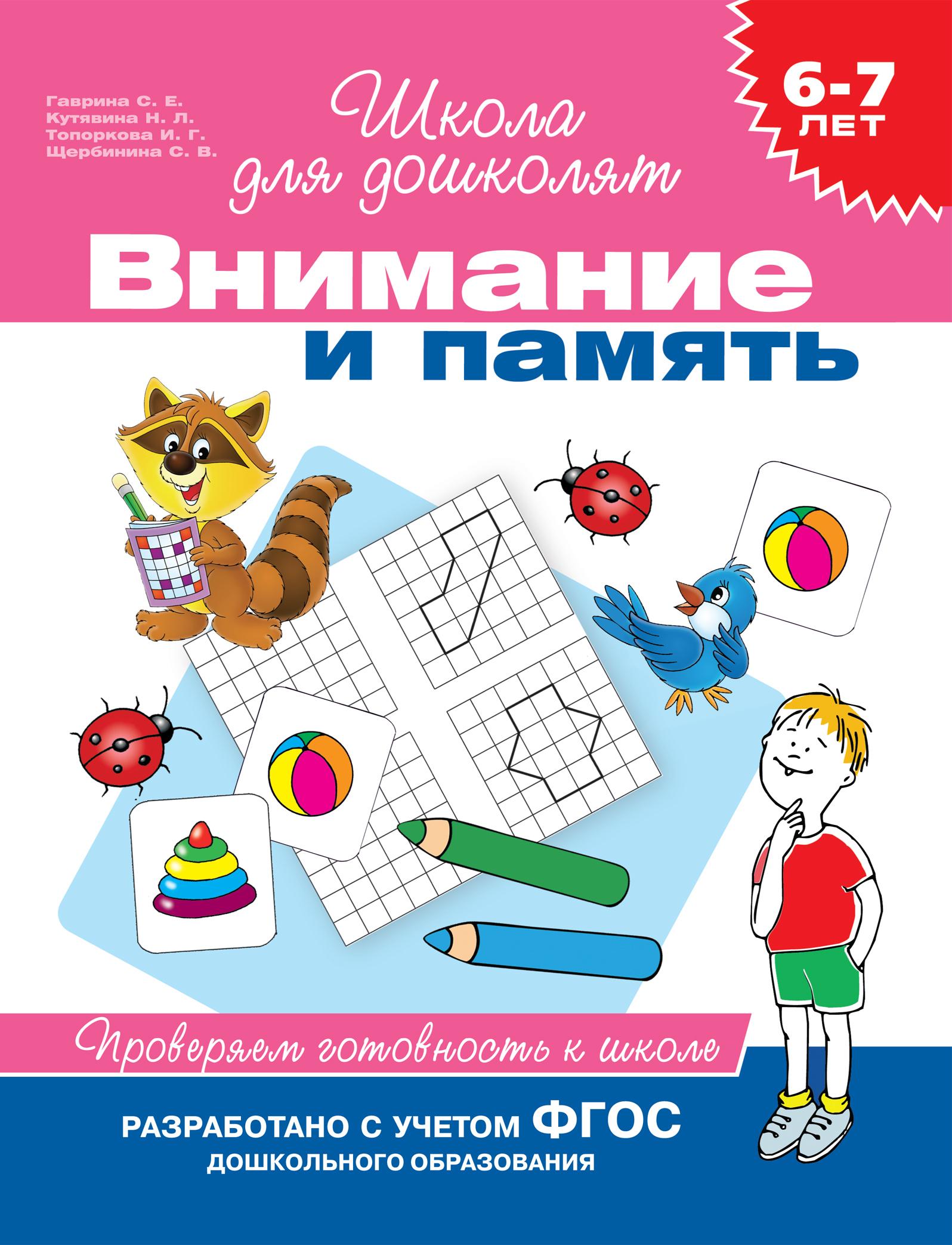 С. Е. Гаврина 6–7 лет. Внимание и память. Проверяем готовность к школе росмэн внимание и память проверяем готовность к школе