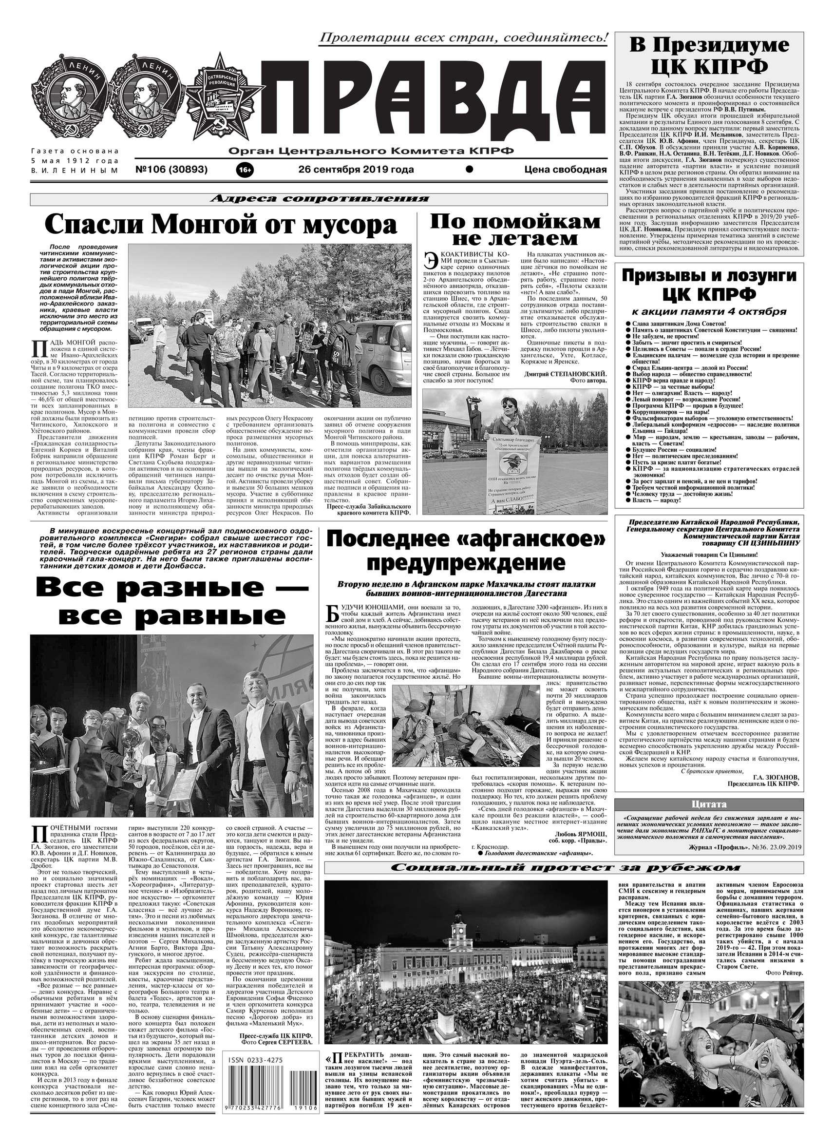 Правда 106-2019