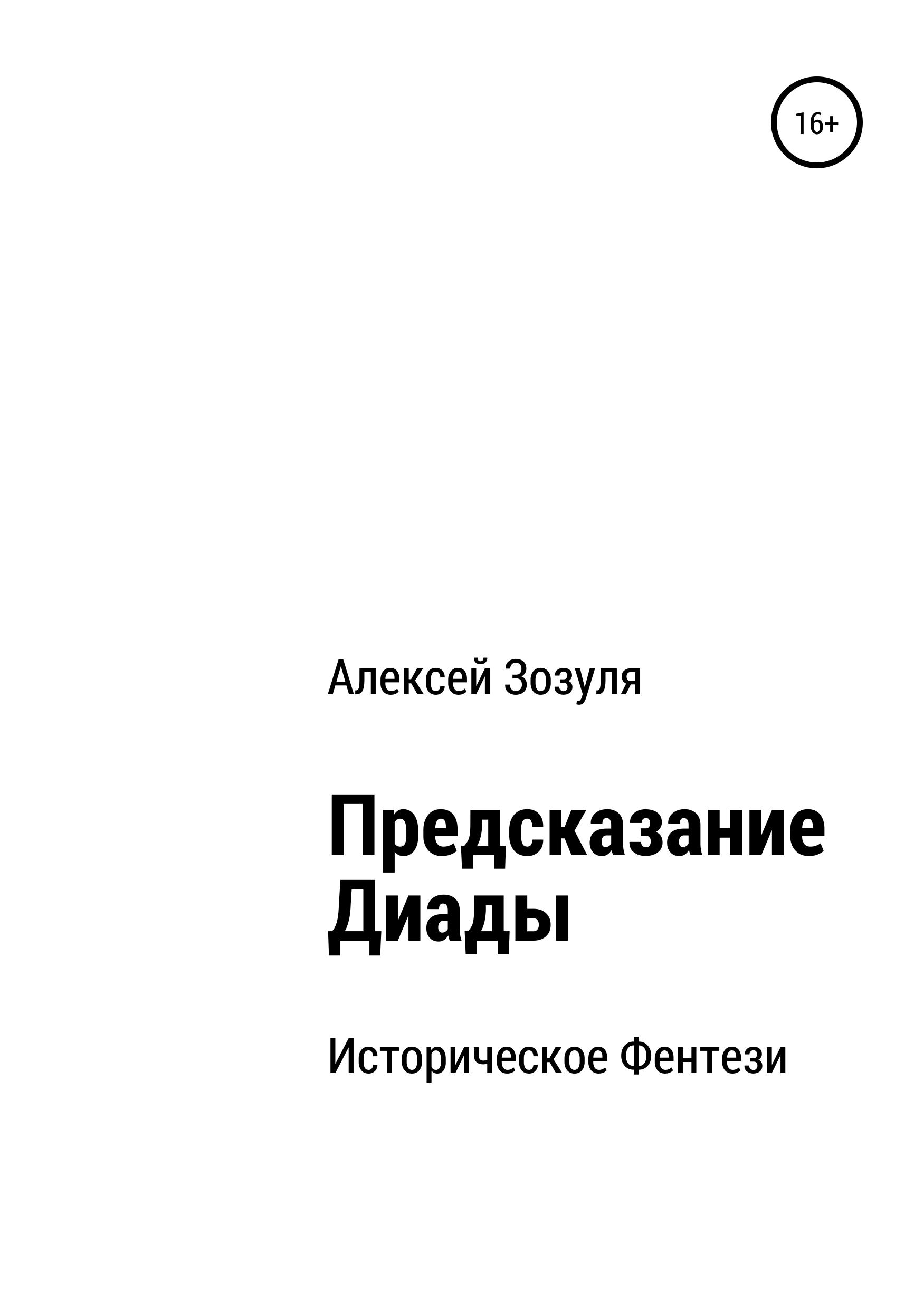 цена на Алексей Юрьевич Зозуля Предсказание Диады