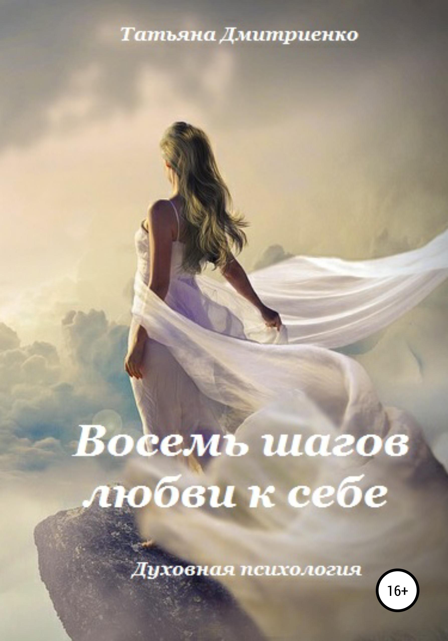 Татьяна Романовна Дмитриенко Восемь шагов любви к себе