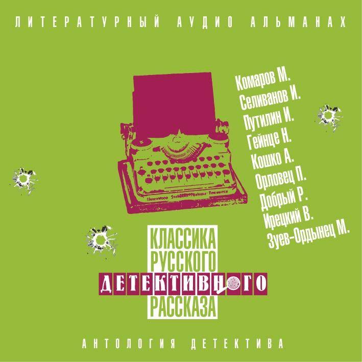 Сборник Классика русского детективного рассказа № 5 цена и фото