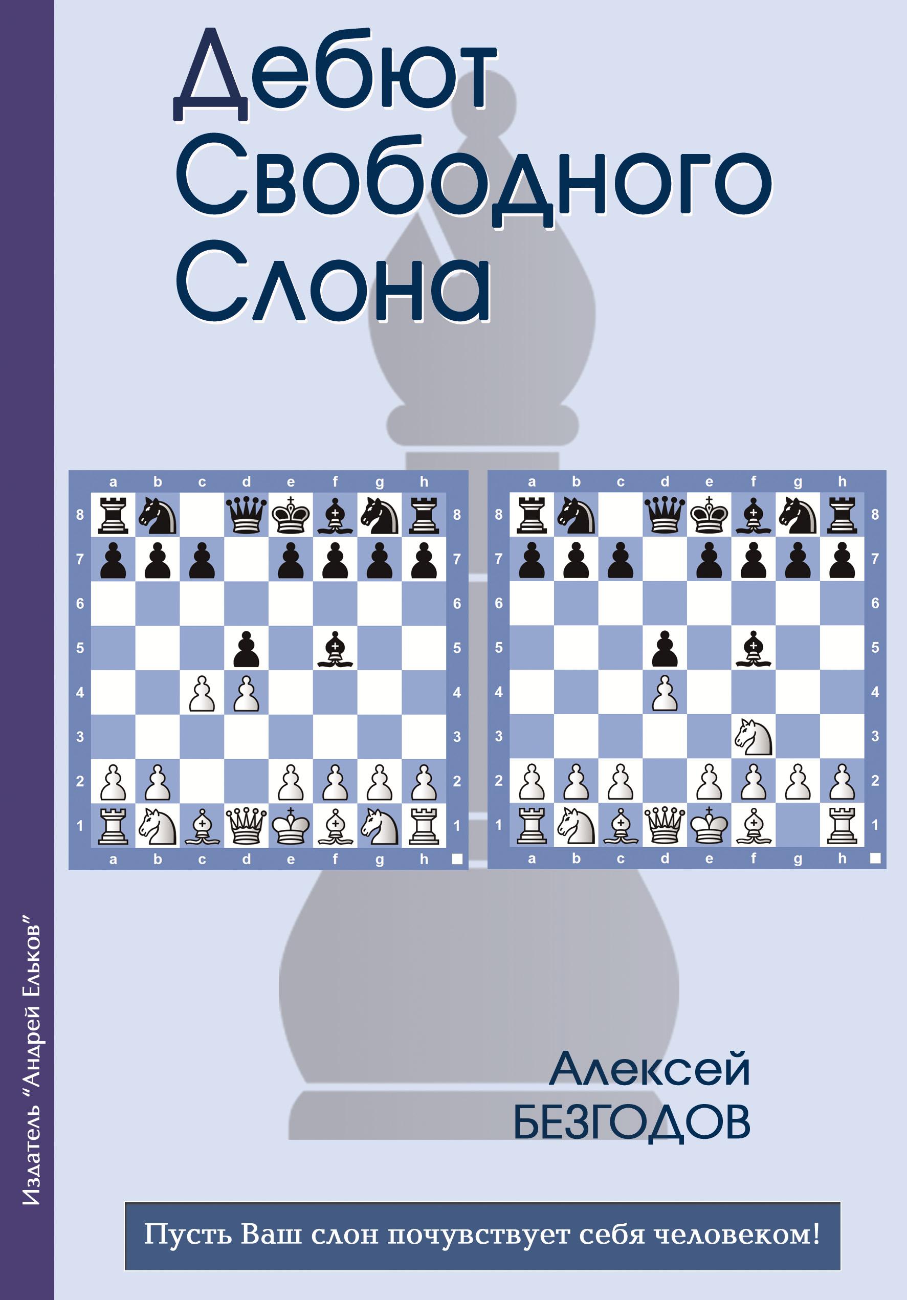 Алексей Безгодов Дебют свободного слона