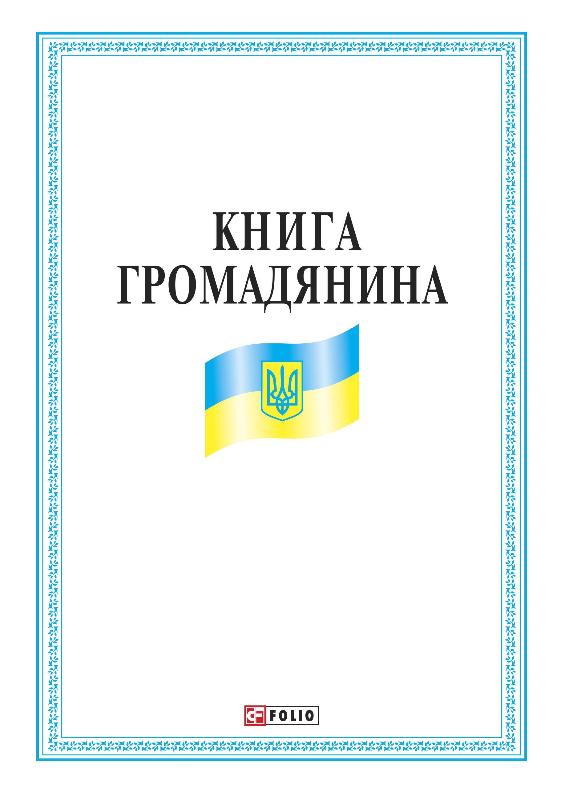 Книга громадянина фото