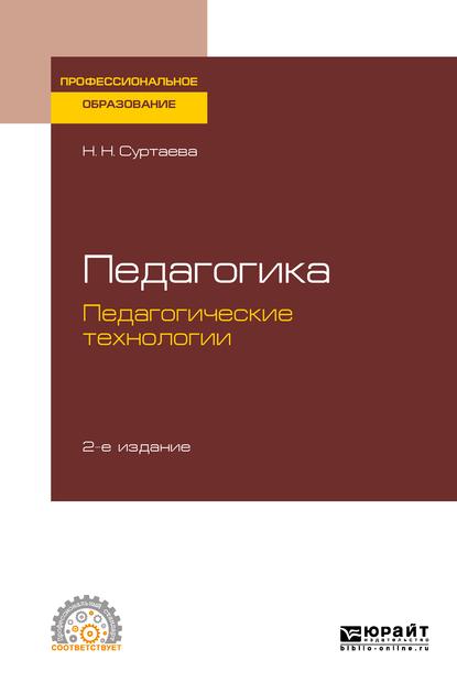 Надежда Николаевна Суртаева Педагогика: педагогические технологии 2-е изд., испр. и доп. Учебное пособие для СПО