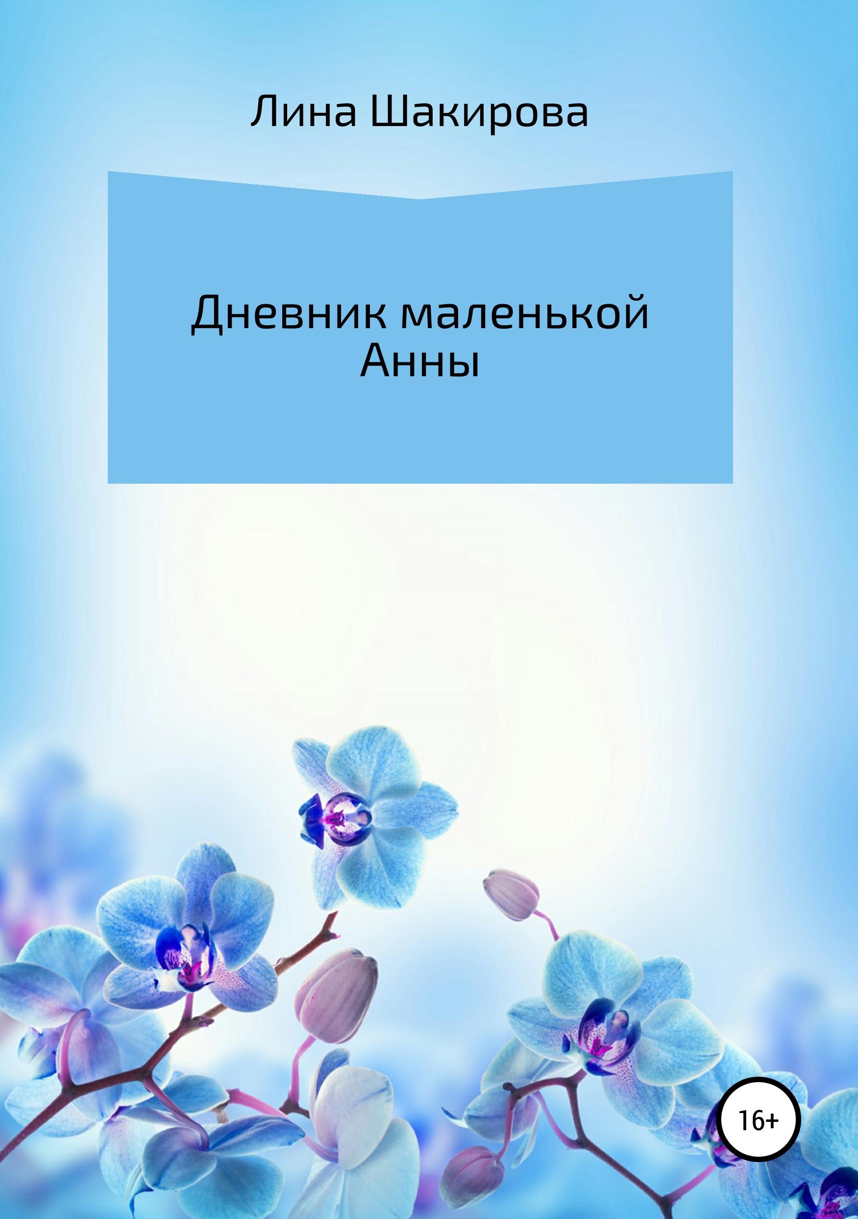 Лина Рустамовна Шакирова Дневник маленькой Анны дневник стильной девочки