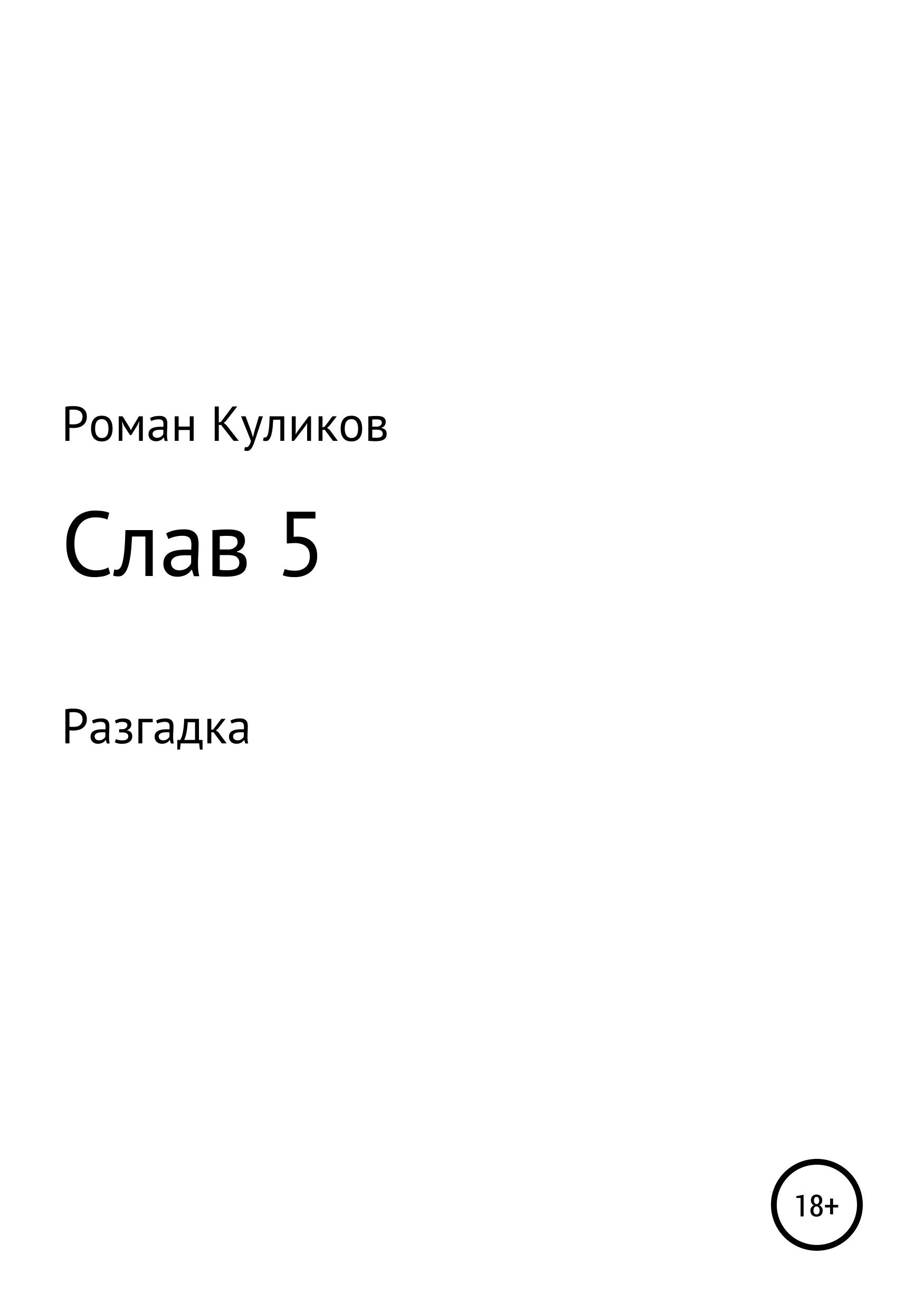 Роман Александрович Куликов Слав 5 Разгадка