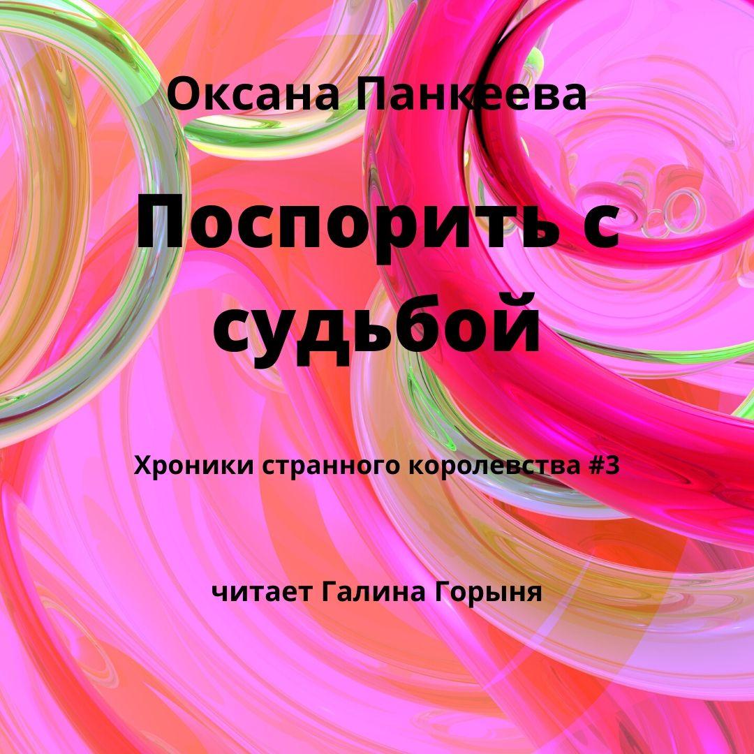 Оксана Панкеева Поспорить с судьбой оксана панкеева рассмешить богов