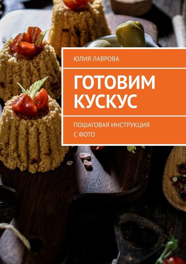 Юлия Лаврова Готовим кускус. Пошаговая инструкция с фото юлия лаврова от блондинки про
