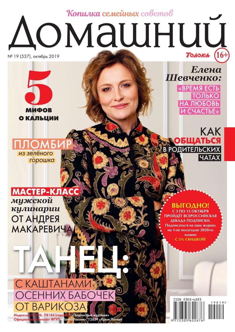 Редакция журнала Домашний Журнал Домашний Журнал 19-2019