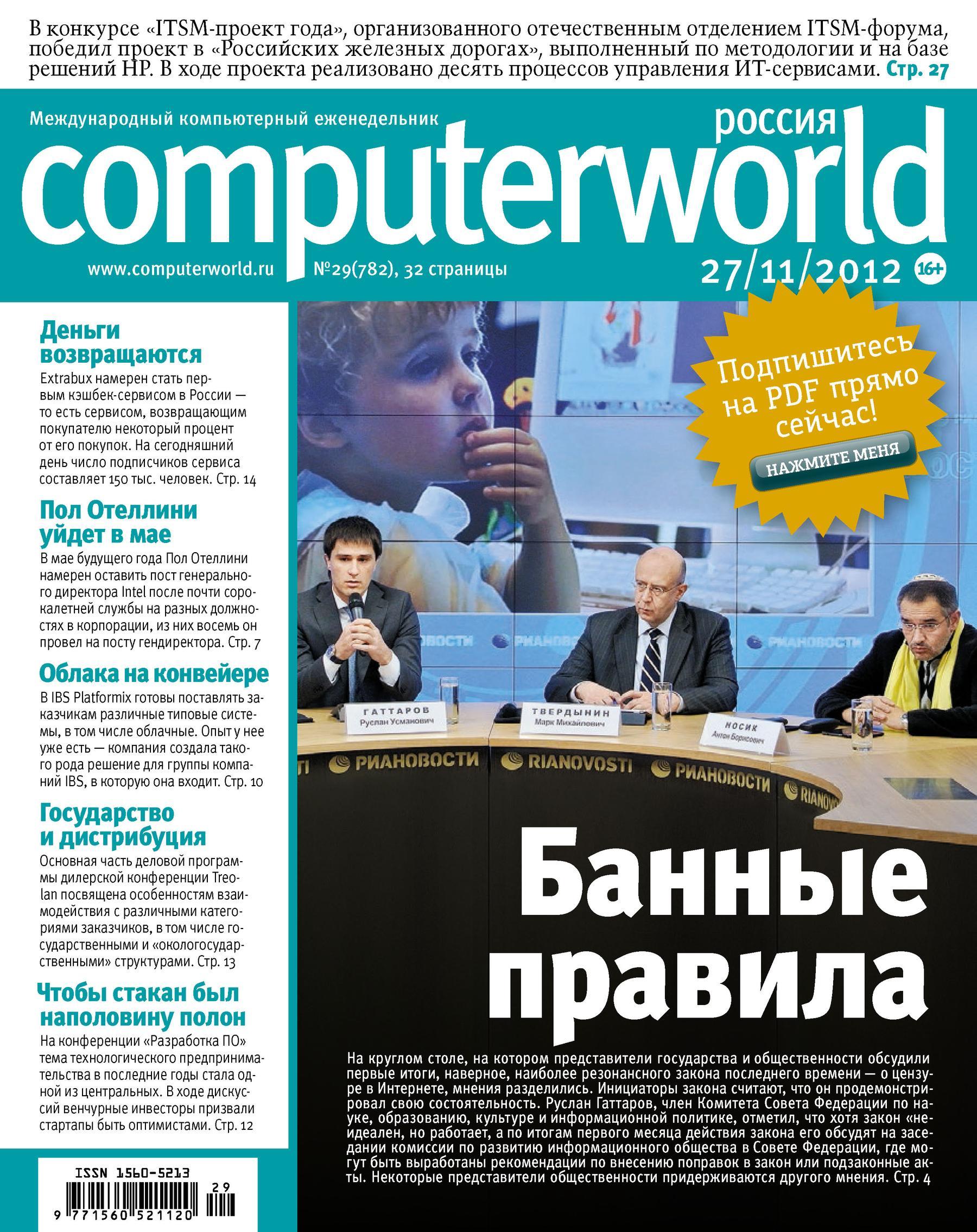 Открытые системы Журнал Computerworld Россия №29/2012 открытые системы журнал computerworld россия 29 2012