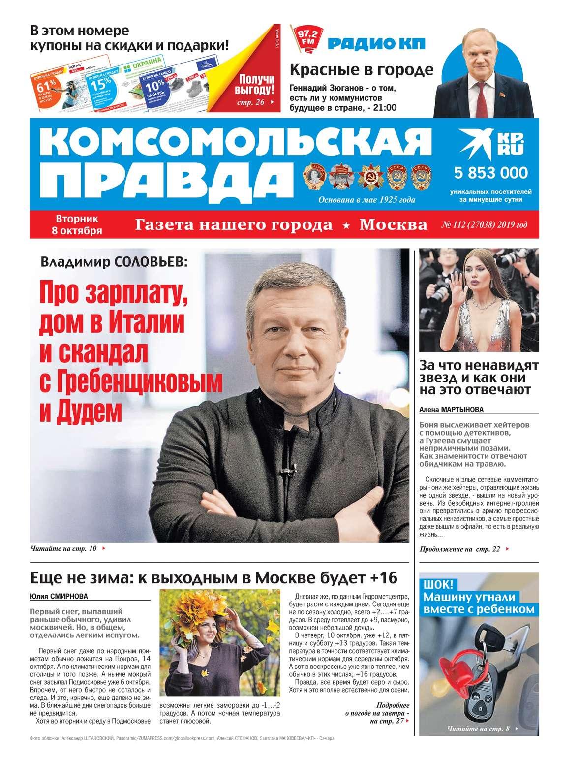 Комсомольская Правда. Москва 112-2019