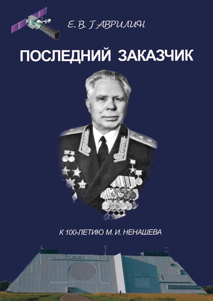 Последний заказчик (к 100-летию М. И. Ненашева)