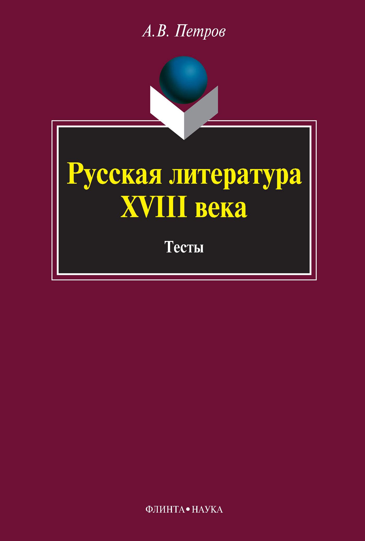 А. В. Петров Русская литература XVIII века. Тесты