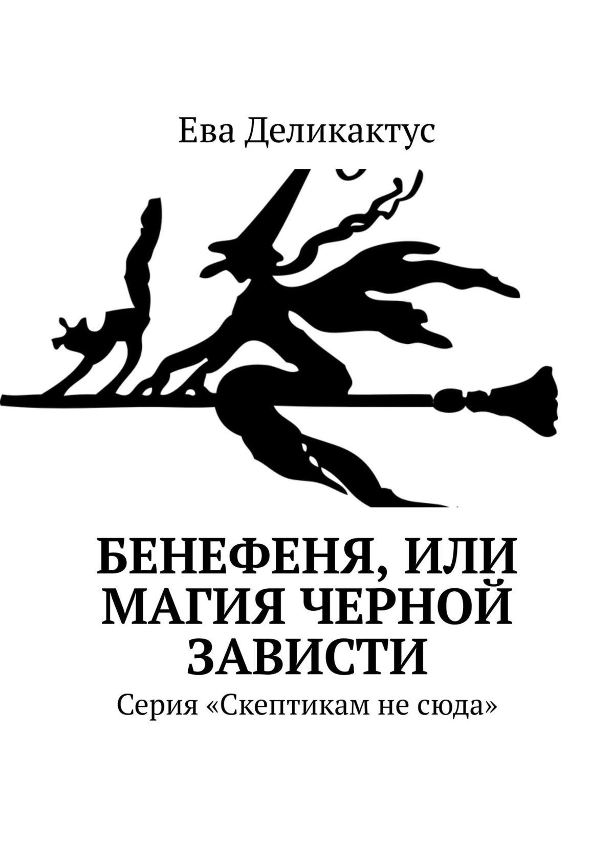 Ева Деликактус Бенефеня, или Магия черной зависти. История и психологическое эссе найт рени все совпадения случайны