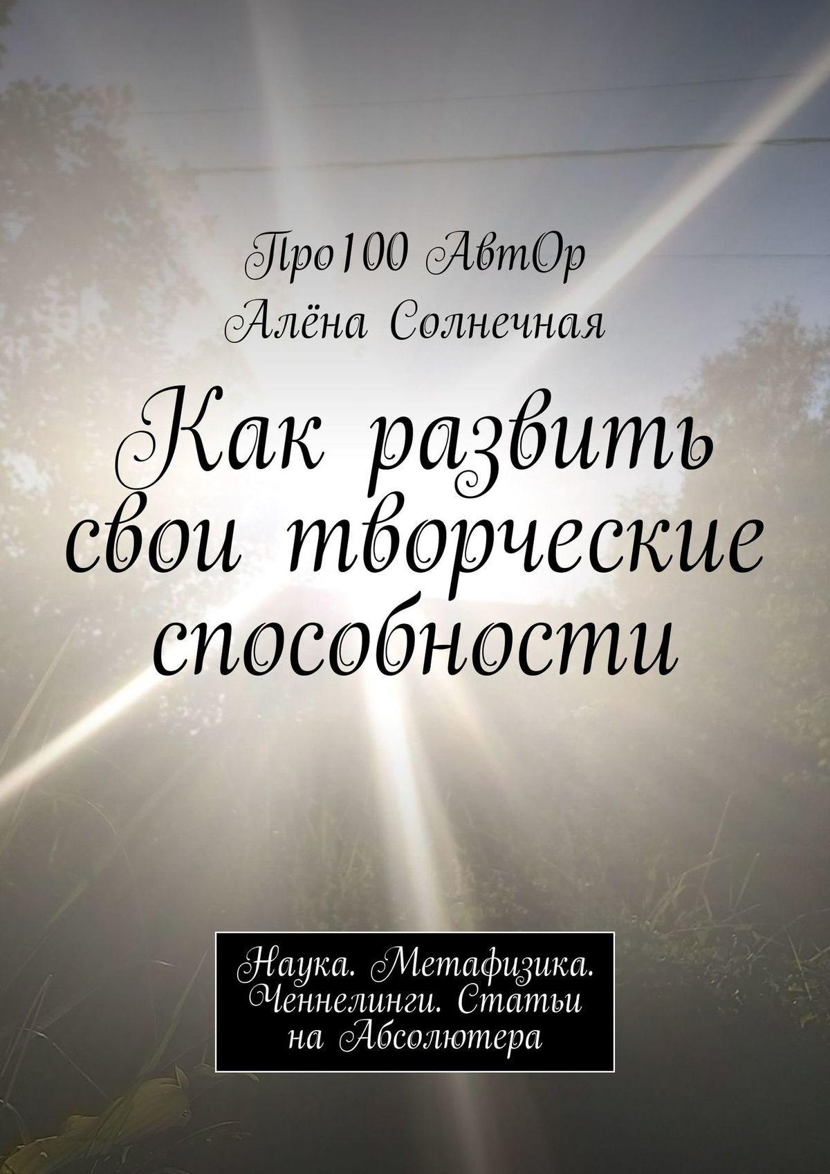 Елена Кундышева-Cолнечная Как стать Волшебником. Построение Нового мира