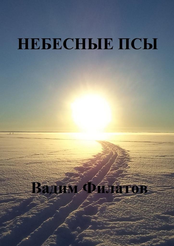 цена Вадим Филатов Небесныепсы онлайн в 2017 году