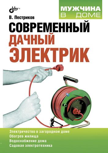 Виктор Пестриков Современный дачный электрик
