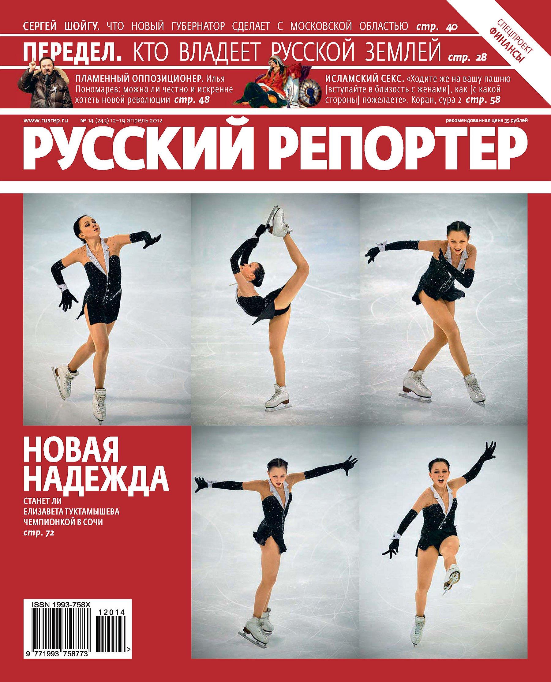Русский Репортер №14/2012