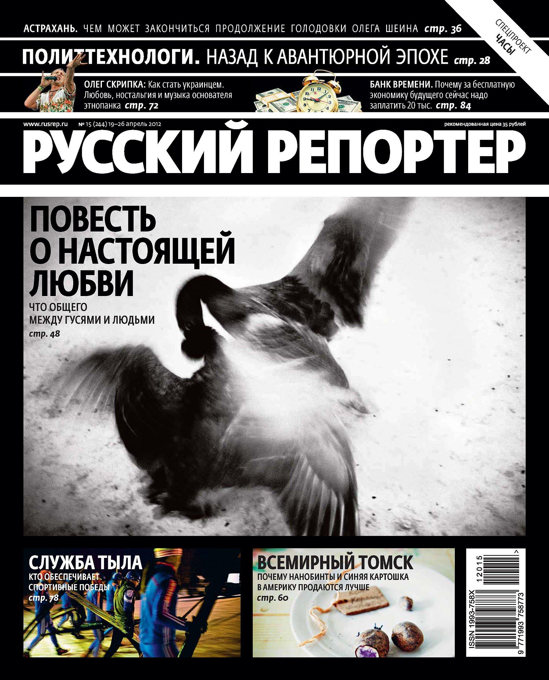 Фото - Отсутствует Русский Репортер №15/2012 отсутствует русский репортер 15 2012