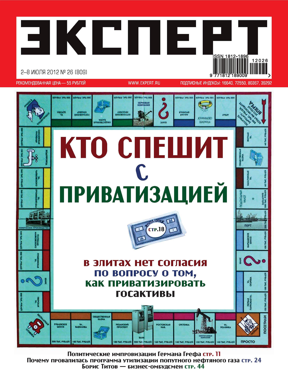 Эксперт №26/2012