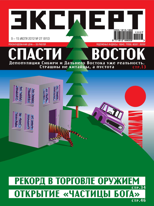 Эксперт № 27/2012