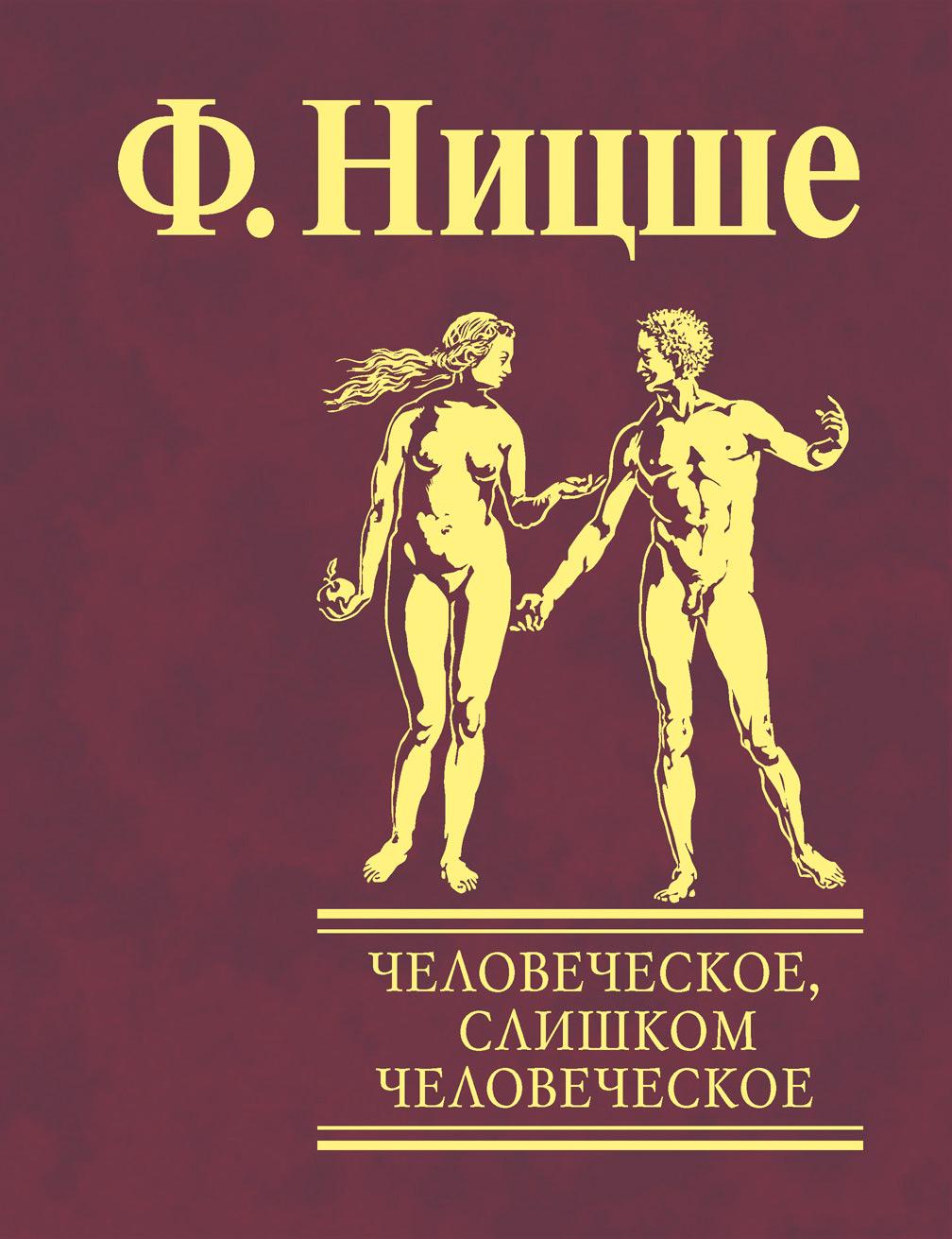 Фридрих Вильгельм Ницше Человеческое, слишком человеческое. Книга для свободных умов фридрих вильгельм ницше человеческое слишком человеческое книга для свободных умов