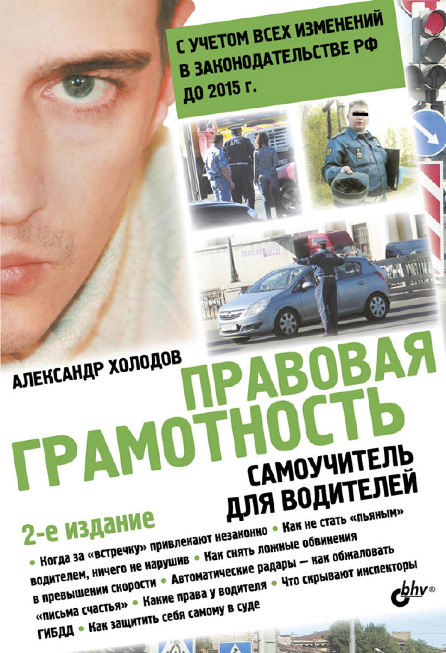 Александр Холодов Правовая грамотность. Самоучитель для водителей