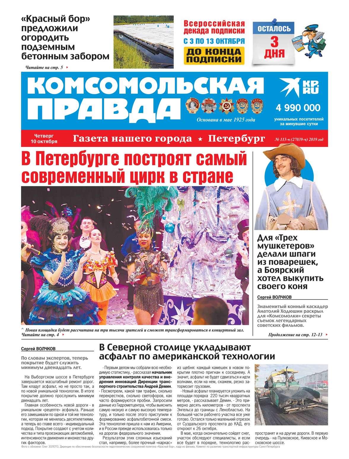 Комсомольская Правда. Санкт-Петербург 113ч-2019