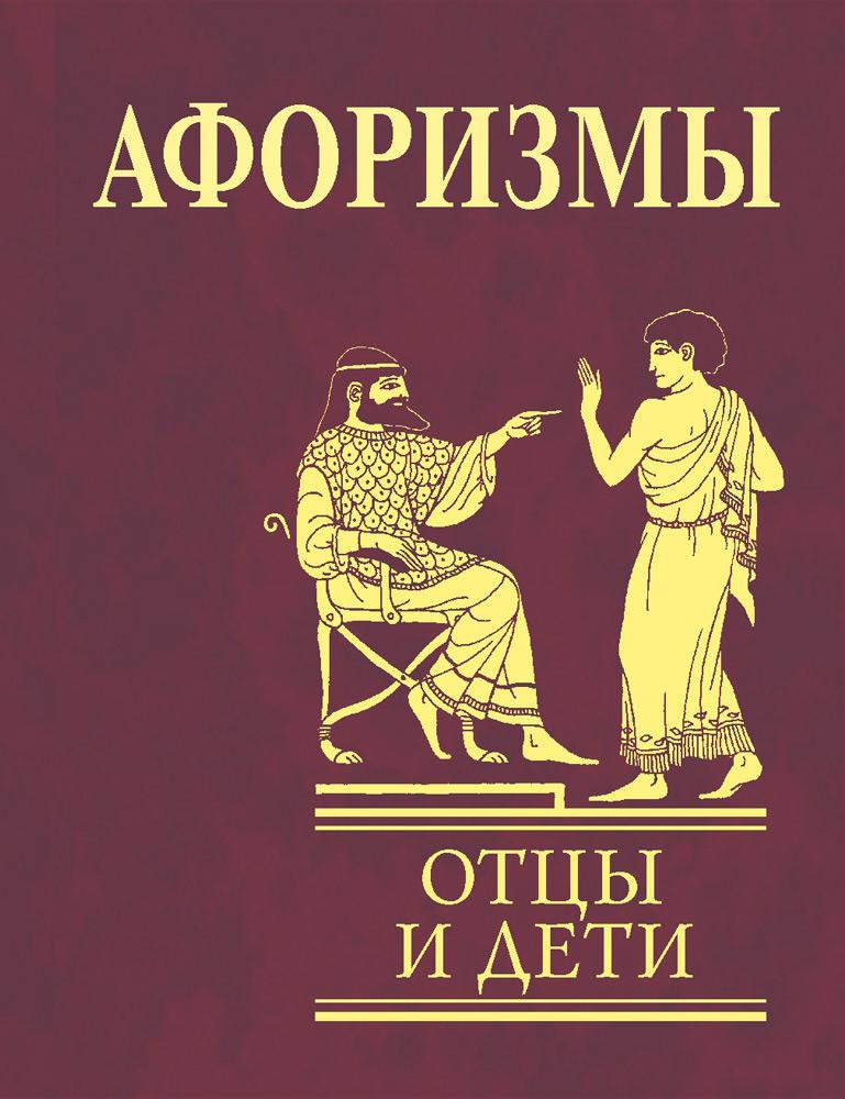 Отсутствует Афоризмы. Отцы и дети отсутствует афоризмы чехова