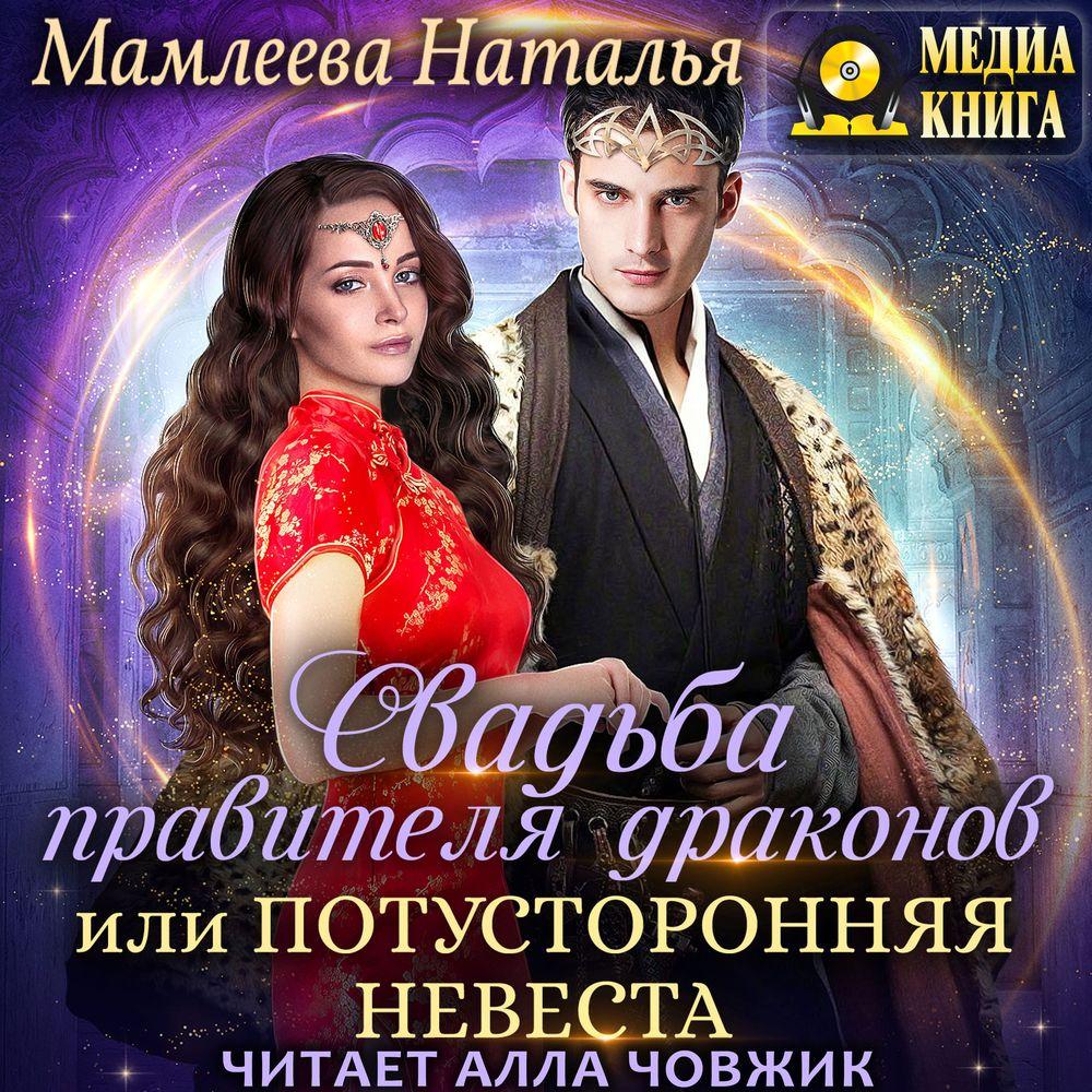Наталья Мамлеева Свадьба правителя драконов, или Потусторонняя невеста