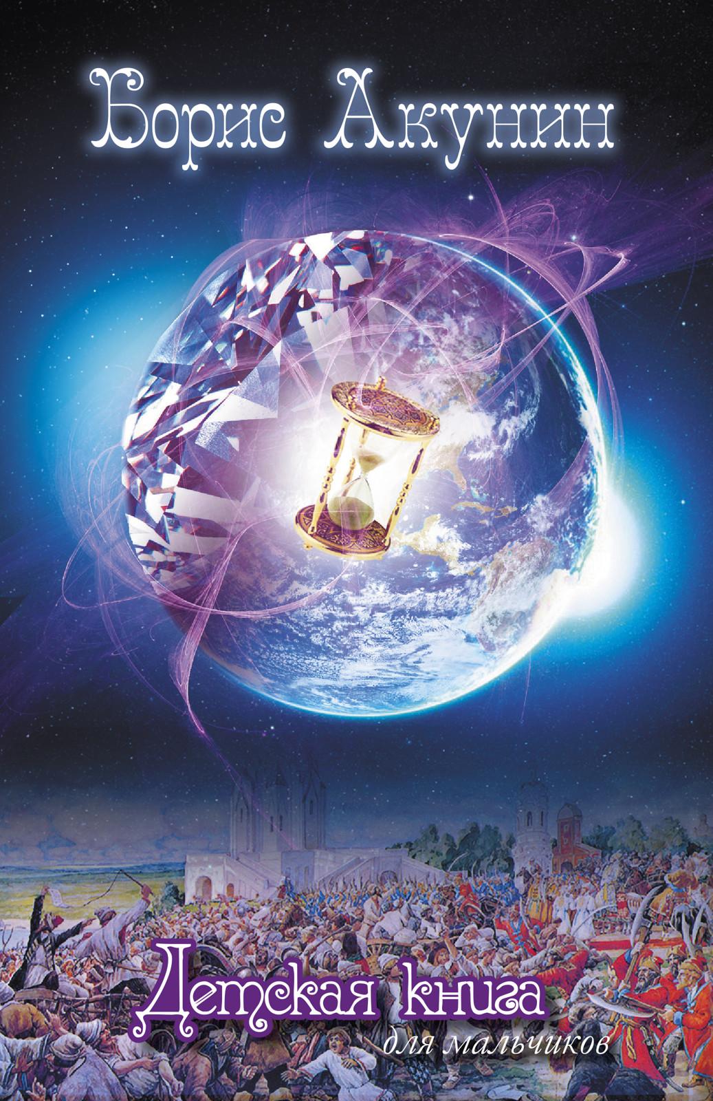 Борис Акунин Детская книга для мальчиков (с иллюстрациями) акунин б детская книга для мальчиков