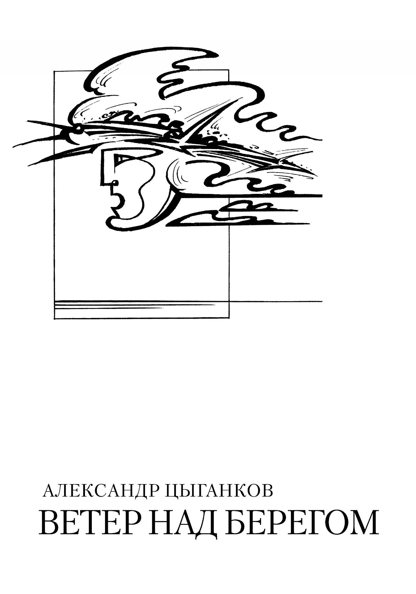 Фото - Александр Цыганков Ветер над берегом: Вторая книга стихов казимирский роман велий ветер книга вторая