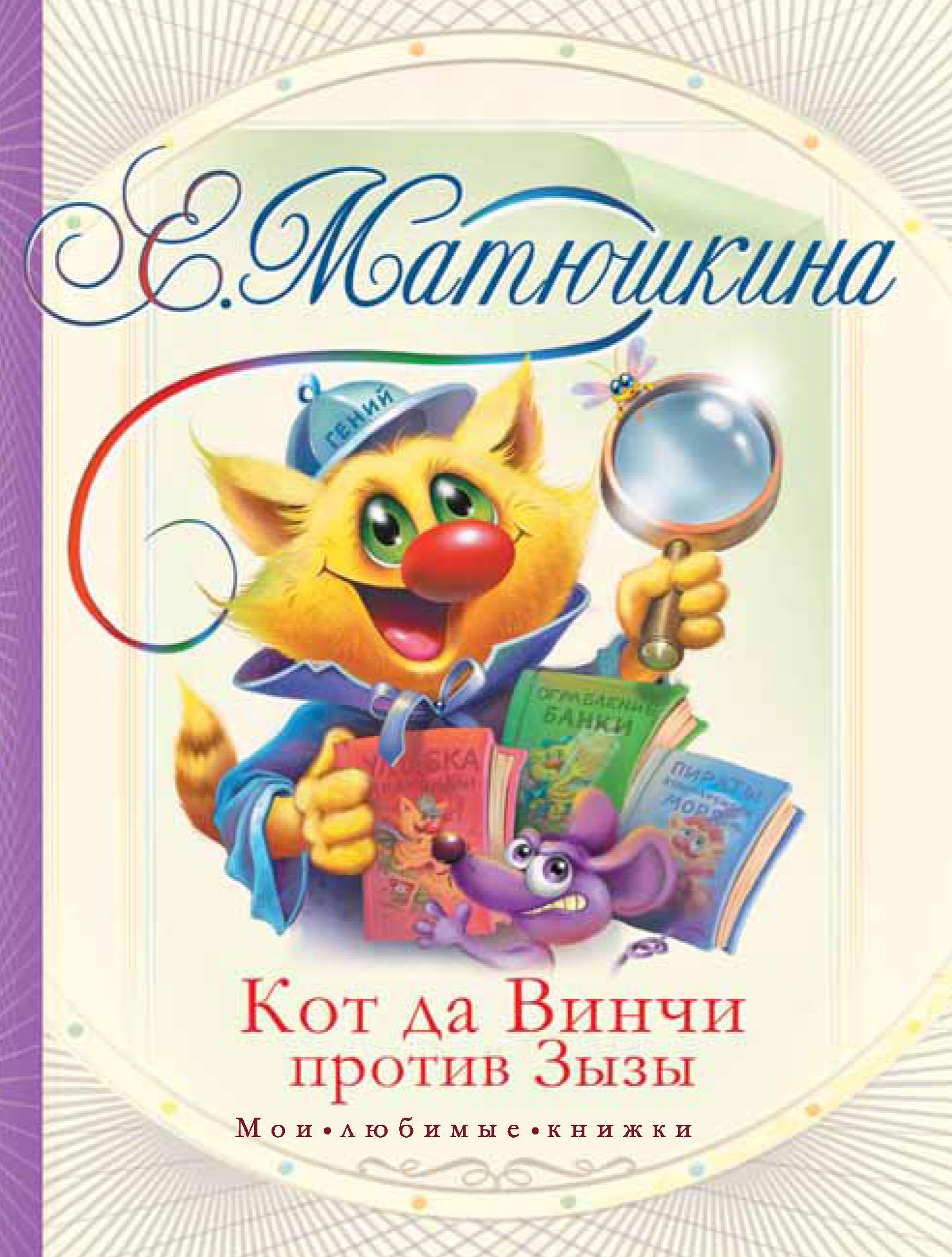 купить Катя Матюшкина Кот да Винчи против Зызы по цене 99.9 рублей