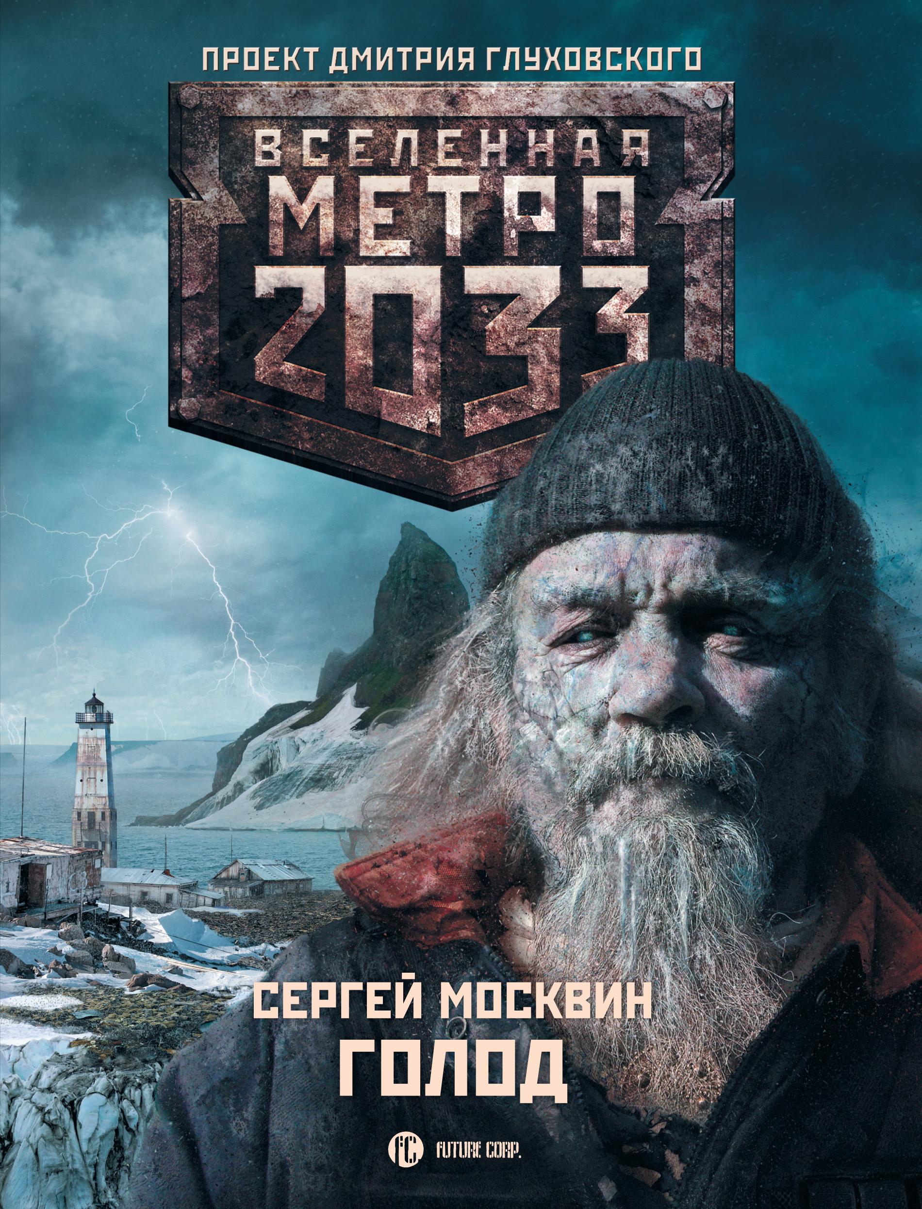 Метро 2033: Голод ( Сергей Москвин  )