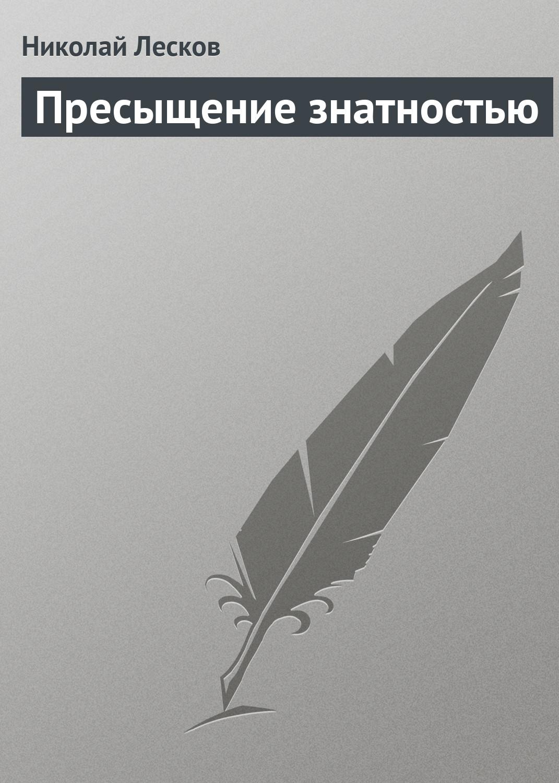 Николай Лесков Пресыщение знатностью пресыщение