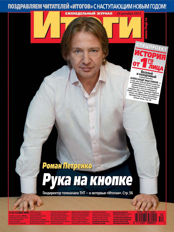 Журнал «Итоги» №52-53 (863-864) 2012