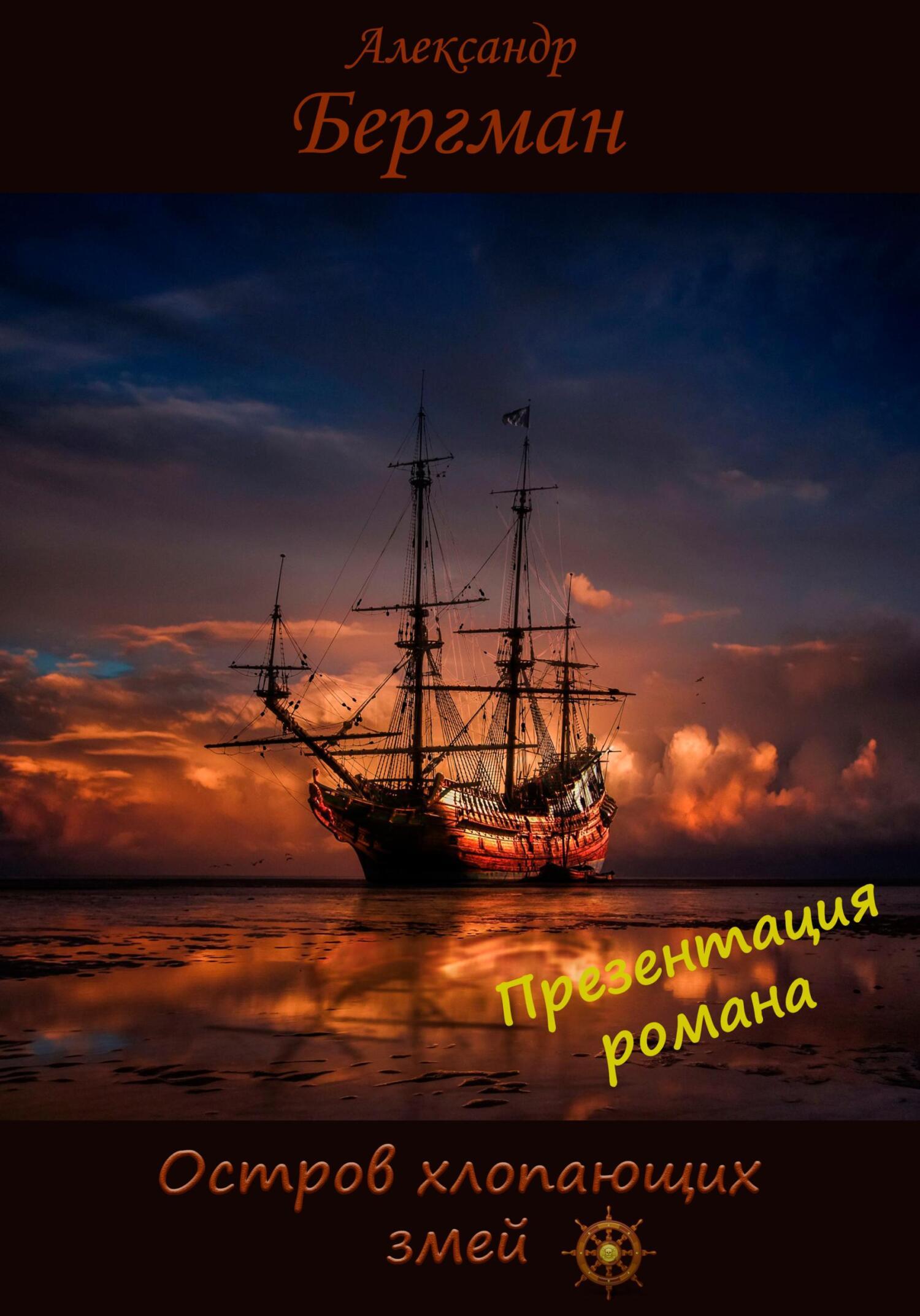 Презентация романа «Остров хлопающих змей»