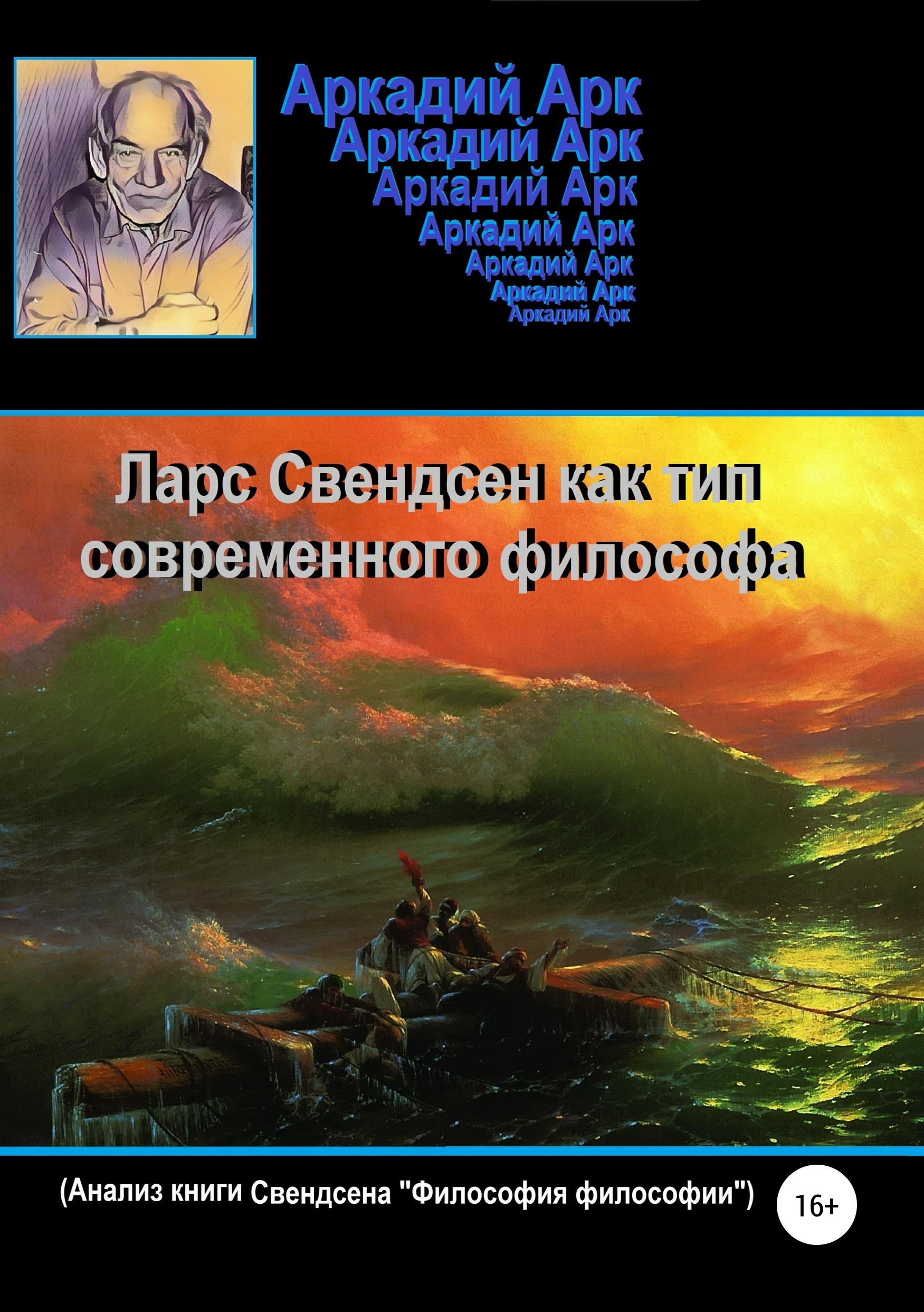 Аркадий Арк Ларс Свендсен как тип современного философа аркадий арк критика вузовской философии на примере учебника л балашова