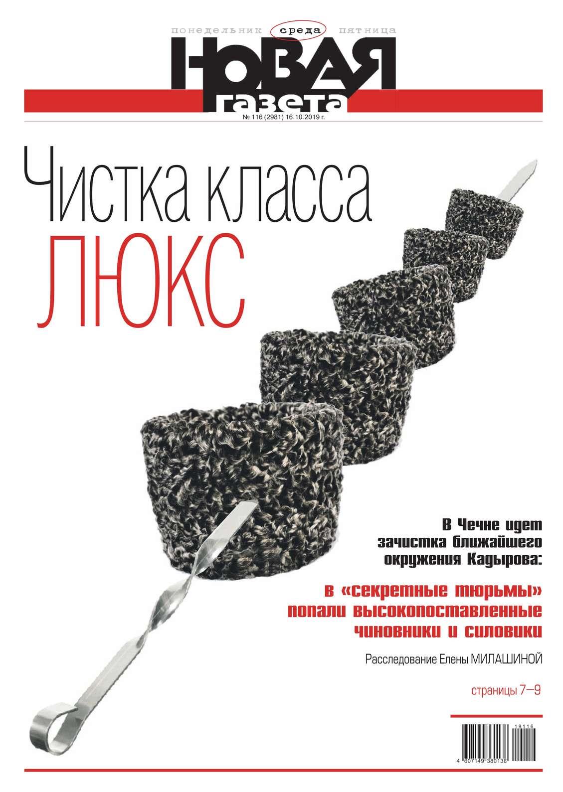 Новая Газета 116-2019
