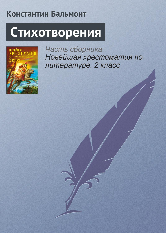 Константин Бальмонт Стихотворения