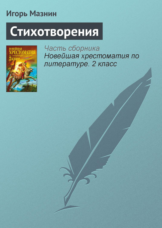 Игорь Мазнин Стихотворения
