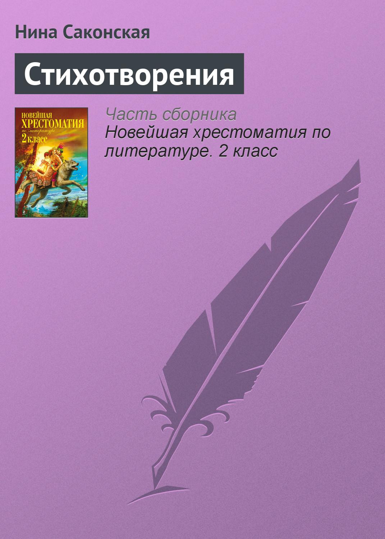 Нина Саконская Стихотворения нина саконская стихотворения