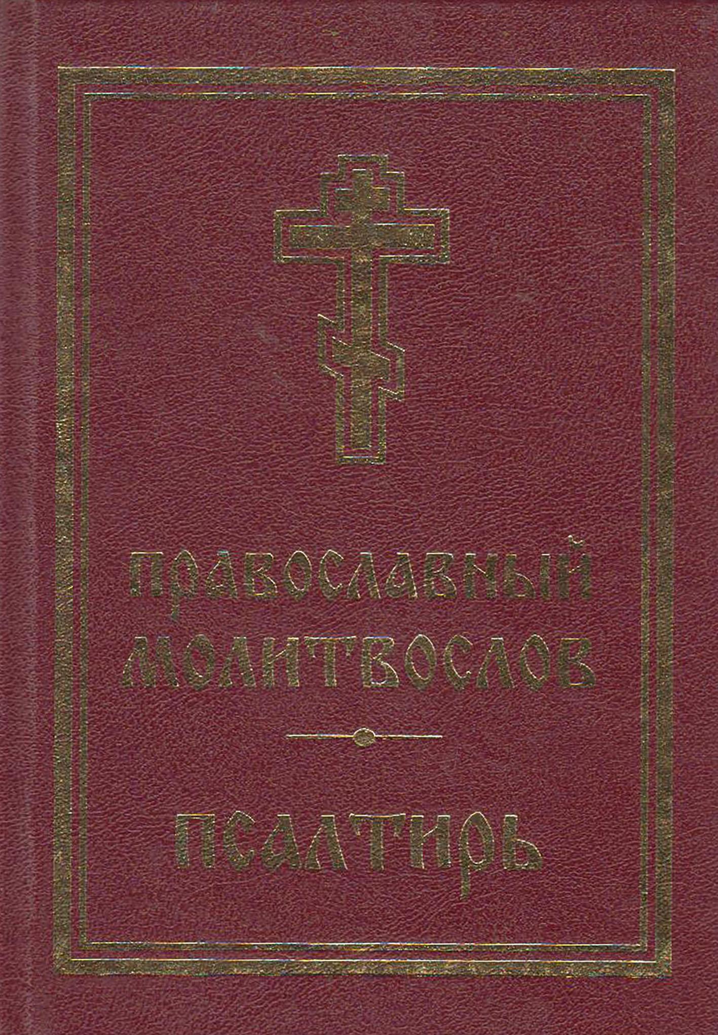 цена на Отсутствует Православный молитвослов. Псалтирь