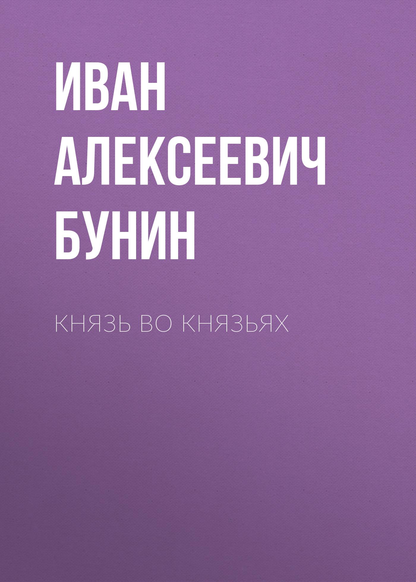 knyaz vo knyazyakh