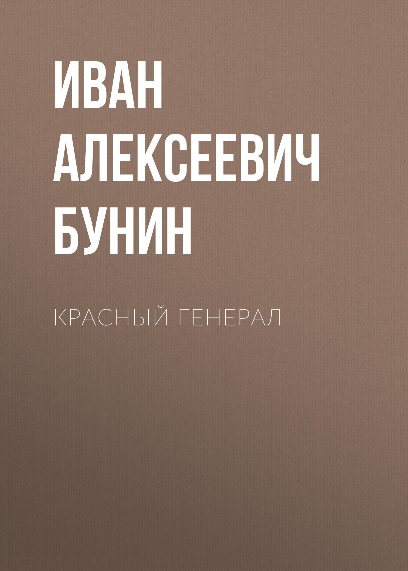 Иван Бунин Красный генерал цены